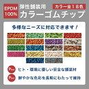 【EPDM100%】カラーゴムチップ@1000kg