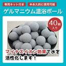 【専用ネット付】ゲルマニウム温浴ボール(40個入り)