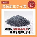【研磨材320#】黒色炭化ケイ素25kg