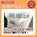 【研磨材】白色アルミナ25kg