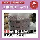 【中国産】工業用ガーネット25kg