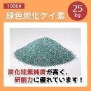 【研磨材1000#】緑色炭化ケイ素25kg