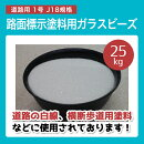 【道路用1号J18規格】路面標示塗料用ガラスビーズ25kg