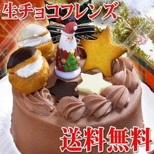 たっぷり チョコフレンズ チョコレート クリスマス