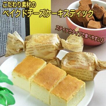 素材にこだわった無添加ベイクドチーズケーキ・ひと口タイプ【マラソンP10】