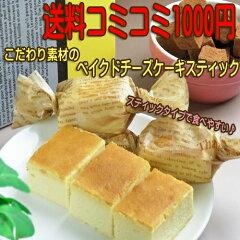 送料コミコミ1000円★こだわりにこだわった素材を使った無添加チーズケーキスティックタイプ送...