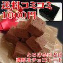 送料コミコミ1000円☆VD&WDで8万個以上☆totFactory大人気の生チョコレートです♪送料コミコミ1...
