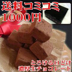 ネット限定★送料コミコミ1000円☆累計16万個以上☆totFactory大人気の生チョコレートです♪送...