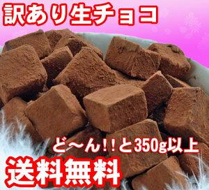 【ネット限定】累計19万個のお口の中でとろ0りとろける濃厚生チョコが訳ありで登場♪☆粒が小...