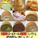 """【送料無料】5種類のロールケーキ""""と""""4種類のシュークリーム""""が楽しめる☆お試しセット"""