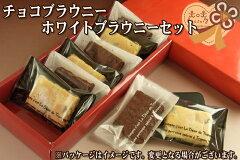累計13万個突破の大人気生チョコをたっぷり使用した、チョコブラウニー&ホワイトブラウニーセ...