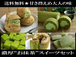 送料無料★京都宇治抹茶を使用したこだわり抹茶5種類スイーツセット