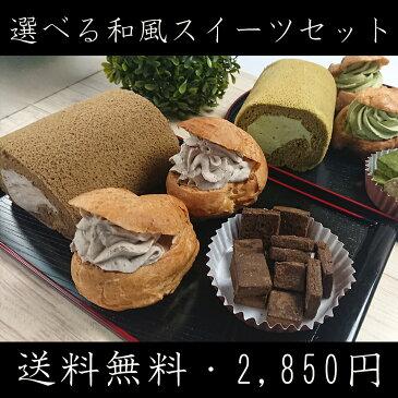 ポイント5倍【送料無料】抹茶味、ほうじ茶味からお好きな味が選べる♪4種類の和風スイーツセット