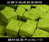 甘さ控えめで上品なお味。京都宇治抹茶使用のお抹茶生チョコレート※10箱購入で送料無料