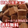 濃厚☆生チョコレート