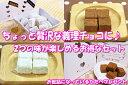 生チョコ&ホワイト生チョコセット(各5粒入り)※7箱購入で送...