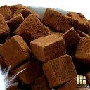 送料無料 通常の2倍はいった「超」ボリューム ちょっと訳あり♪累計40万個突破!!とろける口どけ濃厚生チョコキングサイズ・自分用 生チョコ BIG サイズ 約700g以上 大容量