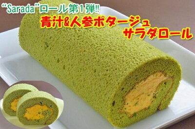 ついに登場Saradaロール★朝食や昼食にもぴったり♪野菜本来の甘さが特徴のヘルシーロール。無...