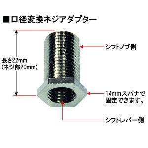 【口径変換ネジ】シフトノブ側10×1.25シフトレバー側(車側)8×1.25用