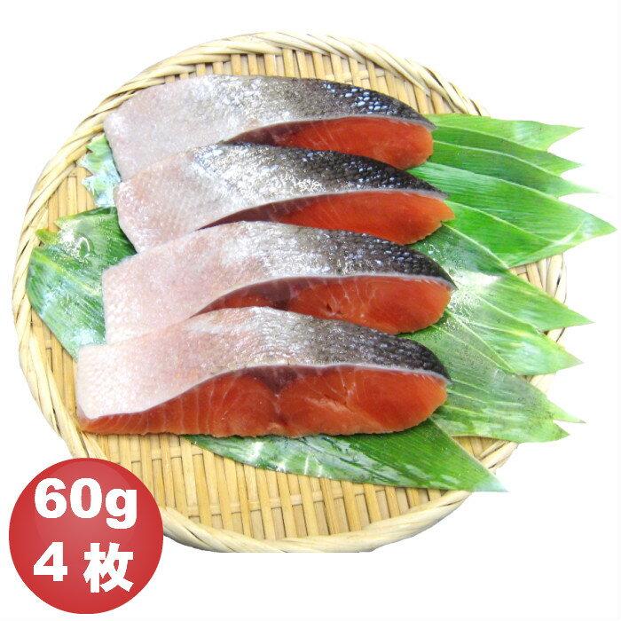 骨抜き魚 秋鮭切身 60g×4枚 真空パック 冷凍※骨なし魚 骨無し魚 骨取 さけ サケ 介護食 幼児食