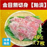 骨抜き金目鯛粕漬け切身40g×7枚真空パック冷凍