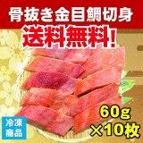 骨抜き金目鯛切身60g×10枚真空パック冷凍
