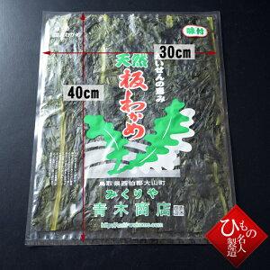 青木商店 天然板わかめ30g(2019年春どれ)