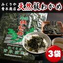 青木商店 天然板わかめ 30g(2020年新物)x3枚送料無料 北海道・沖縄は別途送料1000円お願いします。