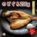 のどぐろ(アカムツ)大200g 干物(単品) 山陰沖日本海産(鳥取県・島根県産)