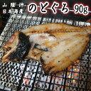 のどぐろ(アカムツ)(90g) 干物(単品) 山陰沖日本海産(鳥取県・島根県産)