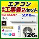【工事費込セット(商品+基本工事)】[AY-H80X2-W] シャープ...