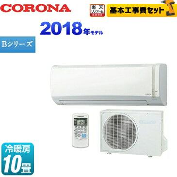 【工事費込セット(商品+基本工事)】[CSH-B2818R-W] コロナ ルームエアコン Bシリーズ 基本性能を重視したシンプルスタイル 冷房/暖房:10畳程度 クーラー 冷暖房 省エネ 節電 暖房器具 十畳 単相100V・15A 2018年モデル ホワイト 【送料無料】