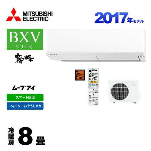 [MSZ-BXV2517-W] 三菱 ルームエアコン BXVシリーズ 霧ヶ峰 コンパクトモデル 冷暖房:8畳程度 / 八畳 2017年モデル 単相100V・15A ウェーブホワイト  8畳用エアコン:東海トリカエ隊