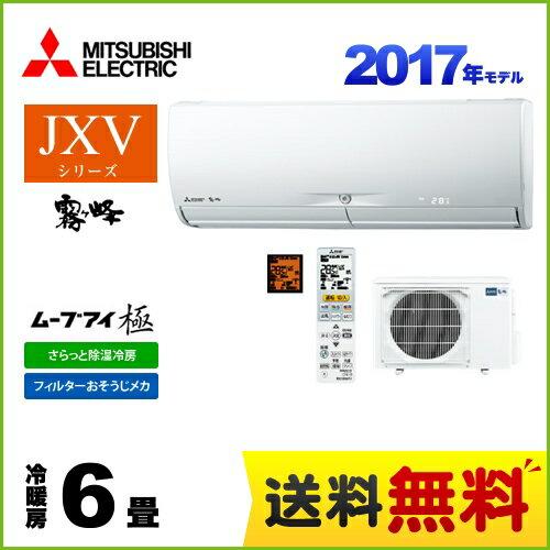 [MSZ-JXV2217-W] 三菱 ルームエアコン JXVシリーズ 霧ヶ峰 ハイスペックモデル 冷暖房:6畳程度 / 六畳 2017年モデル 単相100V・15A ウェーブホワイト  6畳用エアコン 一人暮らし:東海トリカエ隊