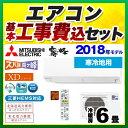 【工事費込セット(商品+基本工事)】[MSZ-XD2218-W] 【代...