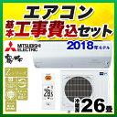 【工事費込セット(商品+基本工事)】[MSZ-ZW8018S...