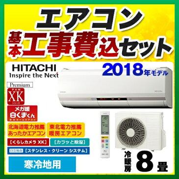 【工事費込セット(商品+基本工事)】[RAS-XK25H-W] 日立 ルームエアコン XKシリーズ メガ暖 白くまくん 寒冷地向けエアコン 冷房/暖房:8畳程度 2018年モデル 単相100V・20A くらしカメラXK搭載 スターホワイト 【送料無料】