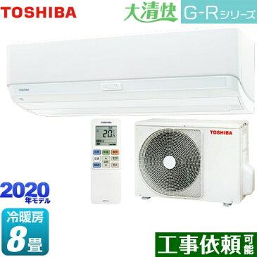 [RAS-G251R-W] 東芝 ルームエアコン 快適機能充実モデル 冷房/暖房:8畳程度 大清快 G-Rシリーズ 単相100V・15A ホワイト 【送料無料】
