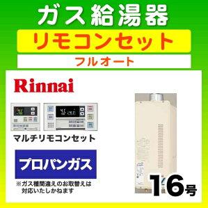 RUF-VS1615AU-LPG-MBC-120V-T