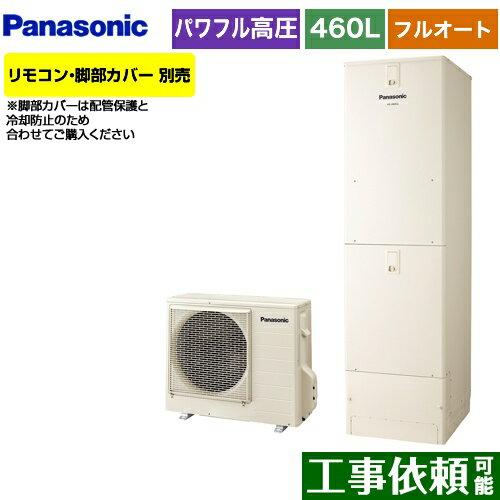 給湯器, 電気給湯器  HE-NSU46KQS 460L(47) NS