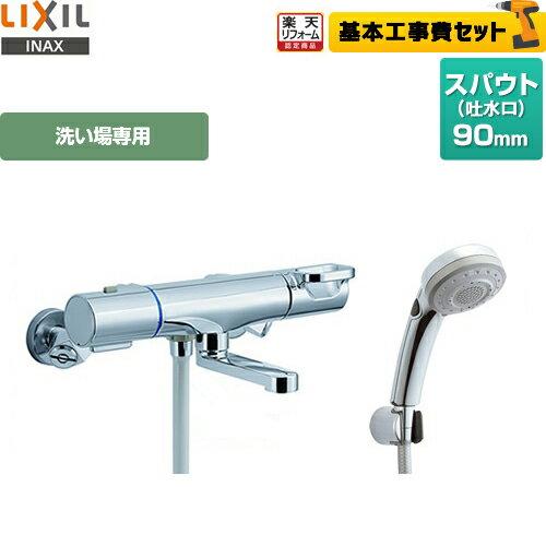 リフォーム認定商品  工事費込セット(商品+基本工事)  BF-WM147TSBW LIXIL浴室水栓浴室用蛇口クロマーレSサ