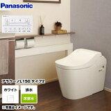 [XCH1502WS] パナソニック トイレ 全自動おそうじトイレ アラウーノL150シリーズ 排水芯120・200mm タイプ2 床排水 標準タイプ 手洗いなし ホワイト 【送料無料】