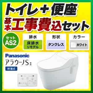 アラウーノS2【工事費込セット...