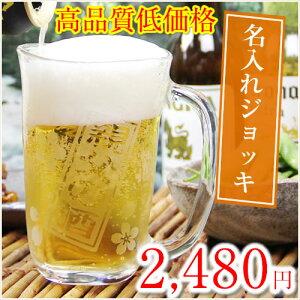 名入れ 【ビールジョッキ】グラス プレゼント★還暦祝いなどのギフトにもピッタリ★お酒が更に美味しくなります★【P14Nov15】