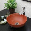 信楽焼鉄赤ボール型(ミニ)手洗い鉢!飽きのこない洗面鉢!お洒落な洗面器...