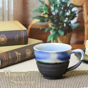 【ポイント10倍】信楽焼 マグカップ 陶器 スープカップ おしゃれ 保温 かわいい 和食器 日本製 白 カップ 食器 やきもの コップ 焼き物 器 ブルーベリーマグカップ w904-05 お買い物マラソン