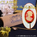 ブックマーク/ブックマーカー/本の栞(しおり) 「クラシックブックマーク・カメオ」