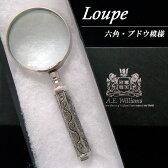 【ルーペ(虫眼鏡)】英国製(イギリス製)AEW社ピューター(錫)製品:六角・ブドウ模様