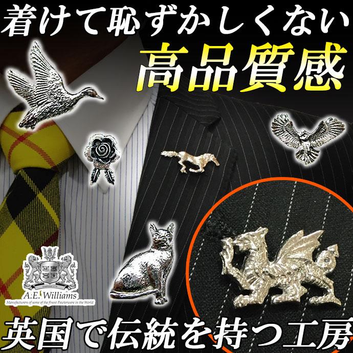 ピンバッジ|スーツに合う|メンズ・レディース ラペルピン/ピンブローチ/ラペルピン/ピンズ) 動物/紋章/アニマル/ギフト/プレゼント イギリス製|ピューター製品|英国AEW社製 [メール便OK]