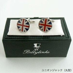 カフリンクス ユニオンジャック 箱付き カフスボタン フォーマル スーツ メンズ おしゃれ イギリス UK 国旗 雑貨 ギフト プレゼント 贈り物 英国 ロビンソン